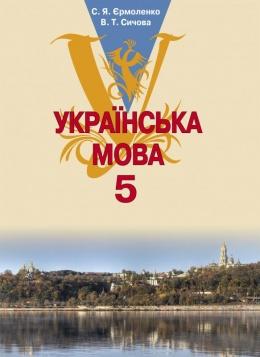 Гдз українська мова 5 клас єрмоленко сичова 2013 відповіді.
